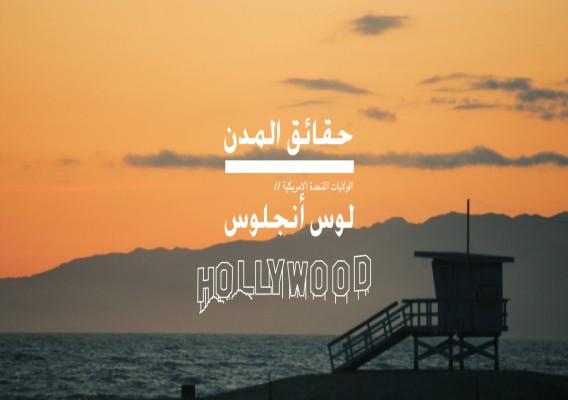 نحن نحب لوس أنجلوس! معلومات سريعة عن جوهرة كاليفورنيا